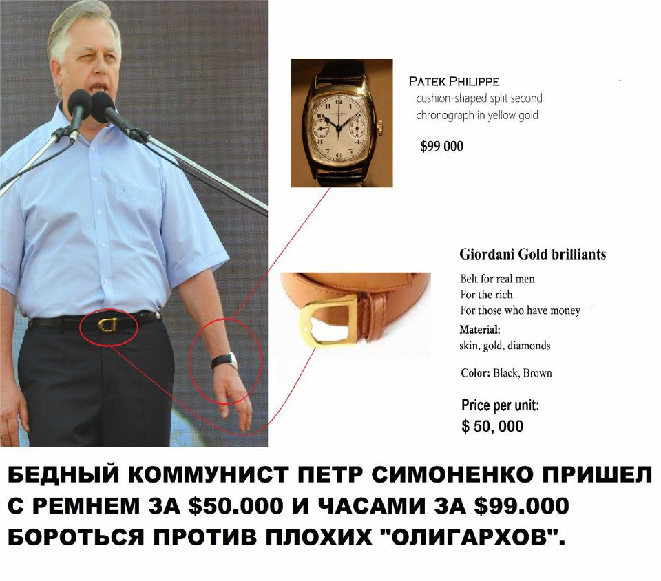 Симоненко признался, что ГПУ завела на него уголовное дело: обвиняется в сепаратизме - Цензор.НЕТ 265